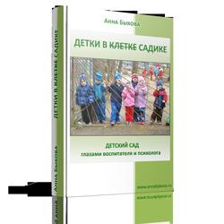 Книга о правильной адаптации детей
