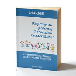 Книга о вашем ребенке в детском коллективе