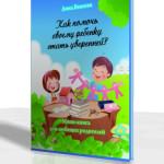 """Книга """"Как помочь ребенку стать уверенней"""""""